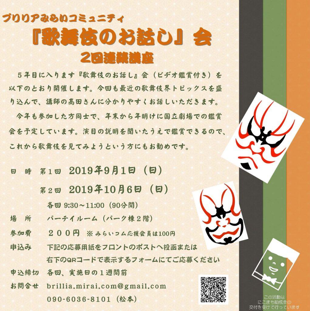 『歌舞伎のお話し』会