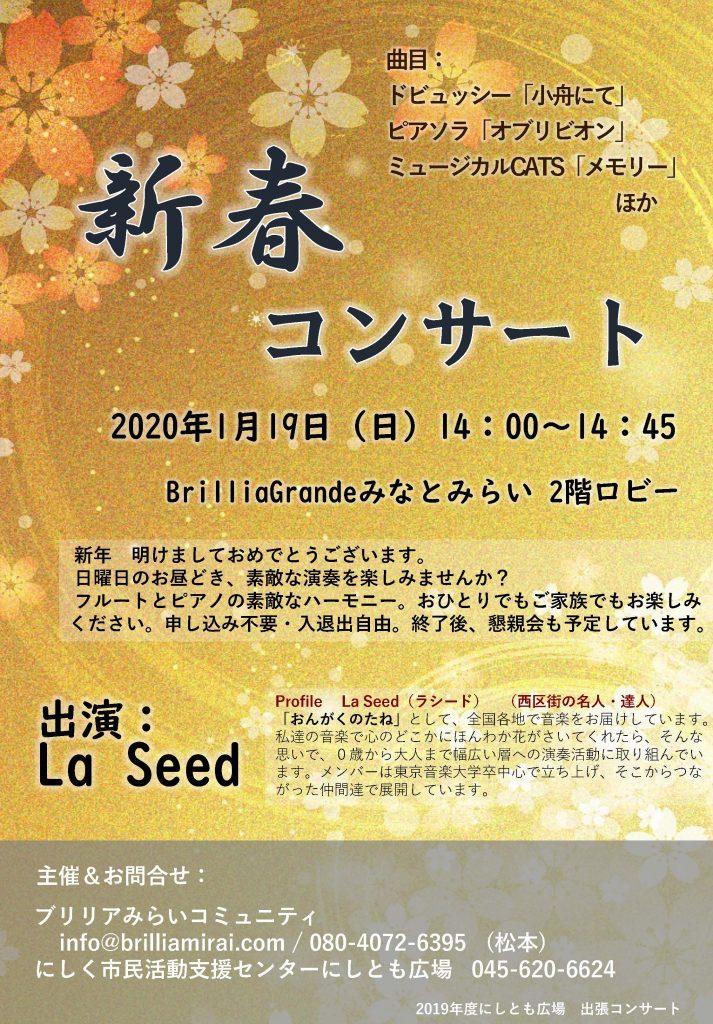 新春コンサート with にしとも広場