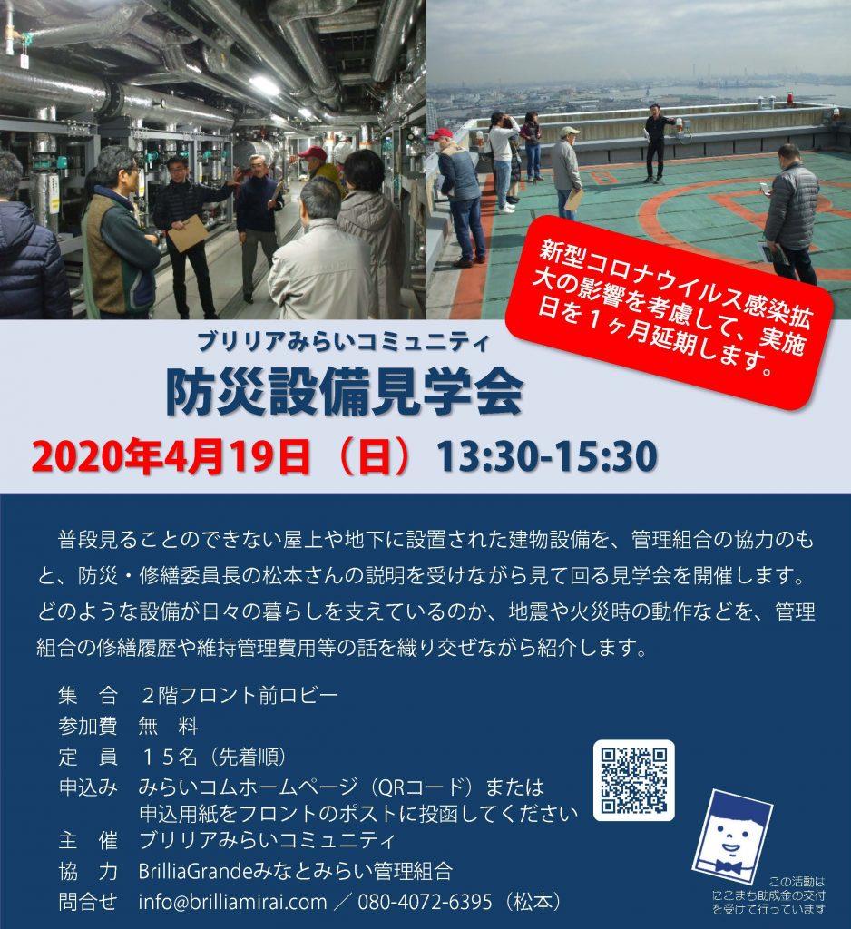 【延期】防災設備見学会