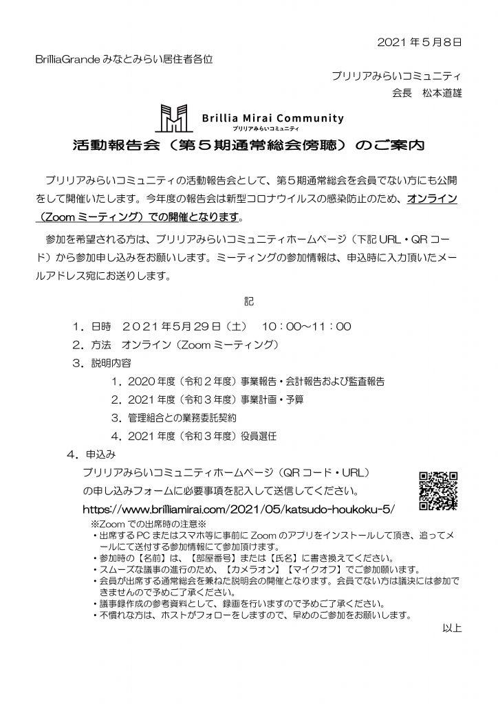 【予告】活動報告会(第5期通常総会傍聴)