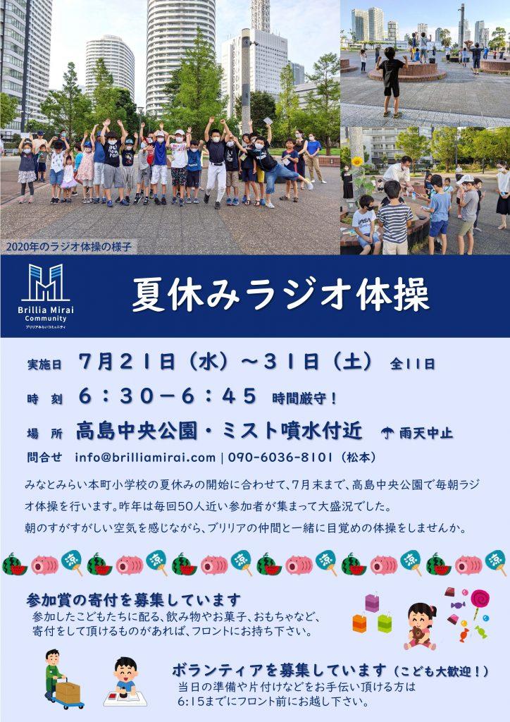 【予告】夏休みラジオ体操